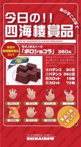 4の日賞品0404