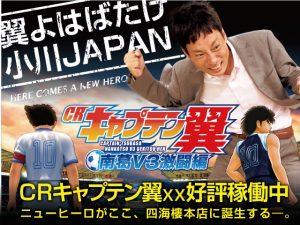 小川JAPAN_POS1 (1)