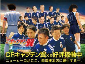 小川JAPAN_POS2