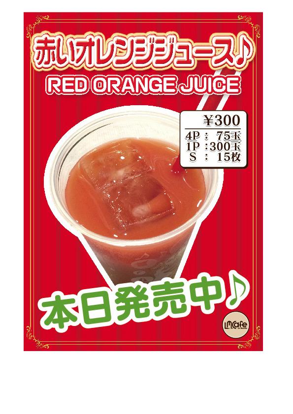 赤いオレンジジュース