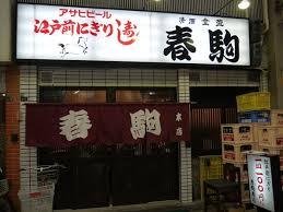 天神橋筋も、クールジャパン!!