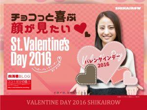 バレンタインですね!
