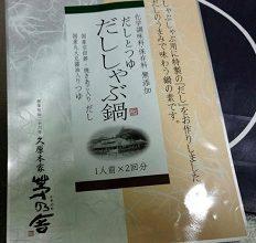 ダシしゃぶ鍋2