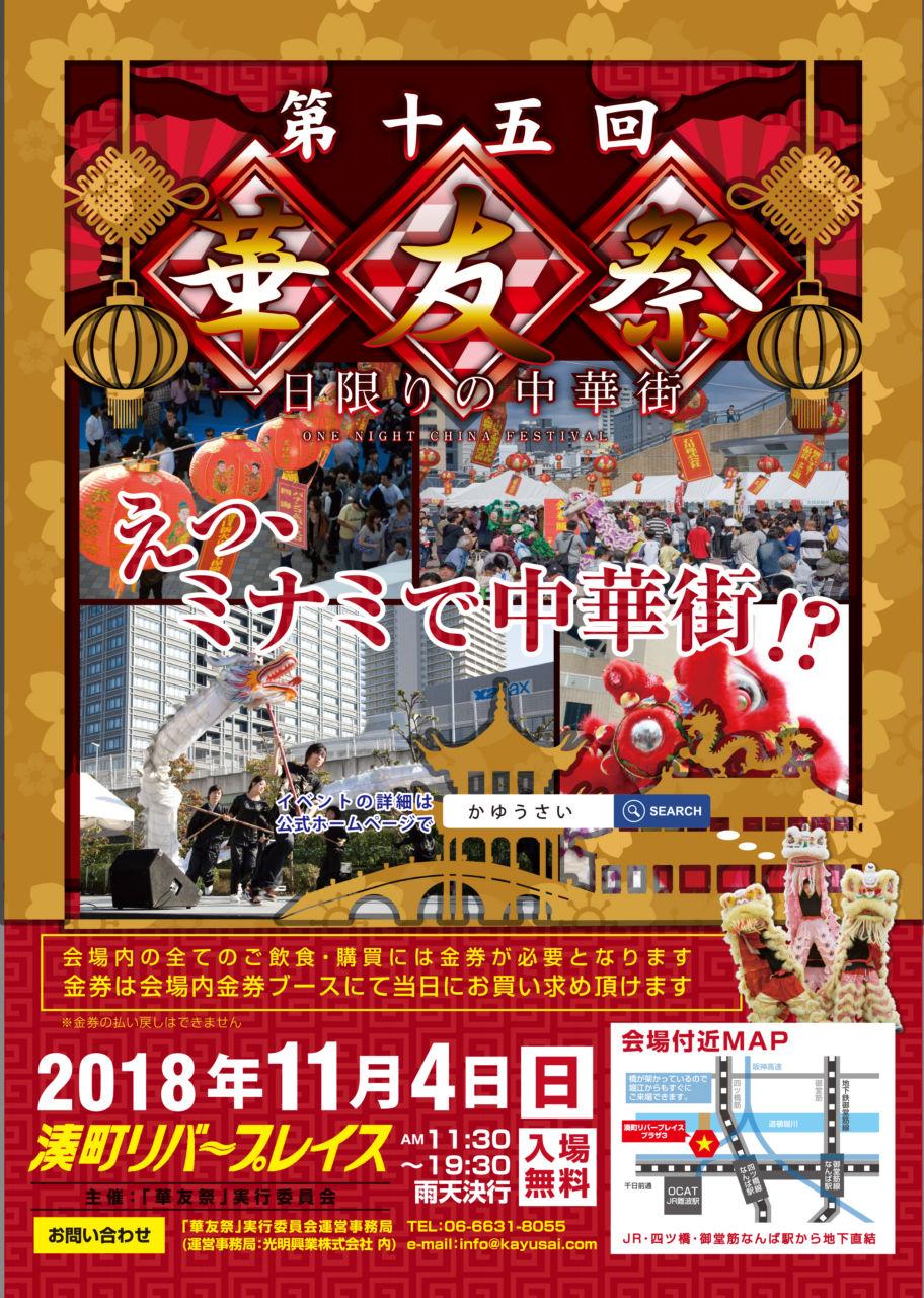 『第十五回 華友祭~一日限りの中華街~』