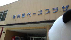 四海樓アタリヤ店ブログ~ギネスに認められた山へ登ってきました!
