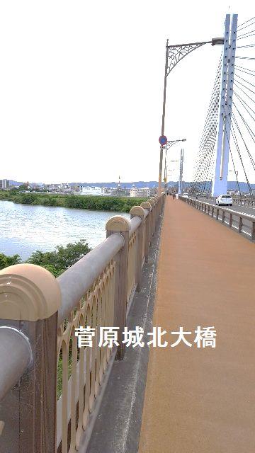 城北大橋修正