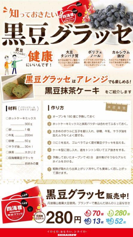 黒豆レシピ縦