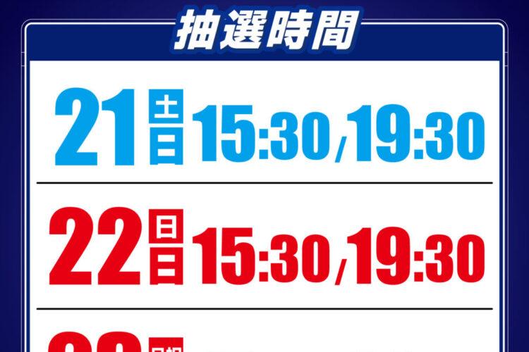 抽選時間(配布時間)_620×890