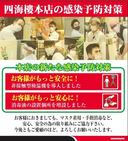 四海樓本店の感染予防対策