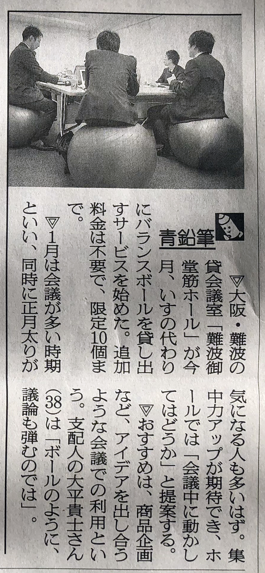 20180120_nmh_朝日新聞_バランスボール会議